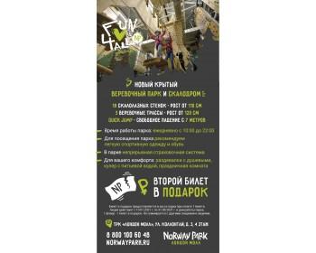 Подарочный сертификат в сеть веревочных парков Norway Park
