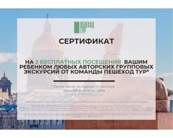 """2 бесплатных экскурсии от компании """"Пешеход тур""""!"""